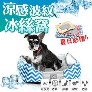 #超涼感波紋寵物冰絲窩墊