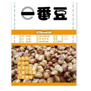 一番豆 健康養生、免剝殼
