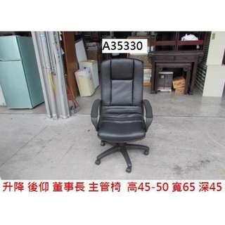 A35330 董事長 辦公 主管椅 ~ 扶手辦公椅 電腦椅 書桌椅 辦公椅 二手辦公椅 回收二手傢俱 聯合二手倉庫