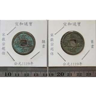 中國古代銅錢--宋代--宣和通寶一對
