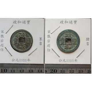 中國古代銅錢--宋代--政和通寶一對