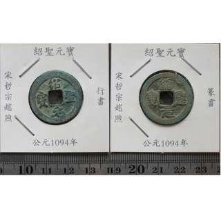 中國古代銅錢--宋代--紹聖元寶一對
