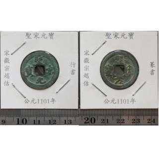 中國古代銅錢--宋代--聖宋元寶一對