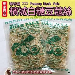 🚚 【FD61】馬來西亞檳城特產 檳城白糖豆蔻絲 蜜餞 零嘴 180g