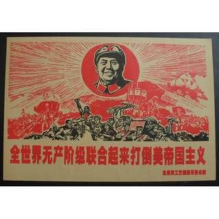 文革宣傳畫海報--23