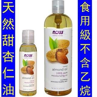 Now Solutions  Sweet Almond Oil (473ml) 天然甜杏仁油