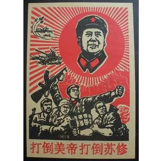 文革宣傳畫海報--30