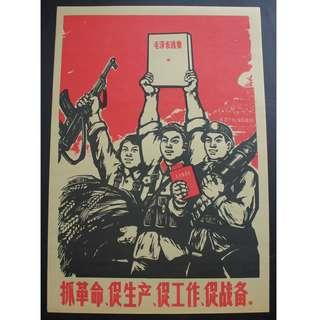 文革宣傳畫海報--32