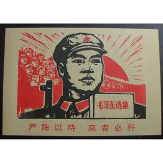 文革宣傳畫海報--34