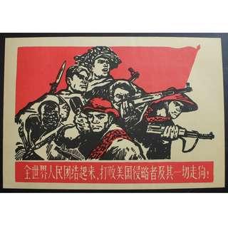文革宣傳畫海報--35