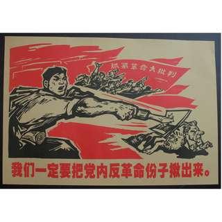 文革宣傳畫海報--36