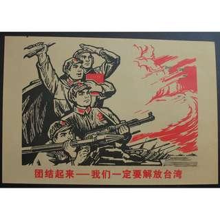 文革宣傳畫海報--37
