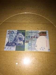 生日鈔1997年7月7日 匯豐2014年20元紙鈔