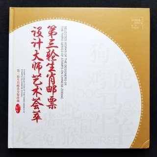 第三輪生肖郵票設計大師藝術薈萃 2004-2015