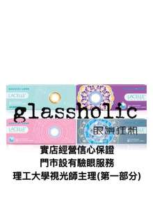 glassholic 全場最抵 Bausch&Lomb Lacelle 1 Day Color Con Define 博士倫 大眼仔 美瞳 日拋 隱形眼鏡