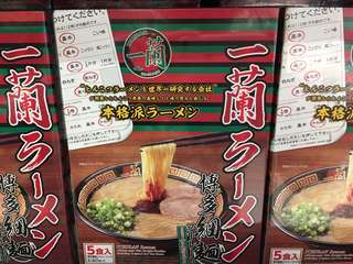 一蘭拉麵 Ichiran Ramen (Package of 5)