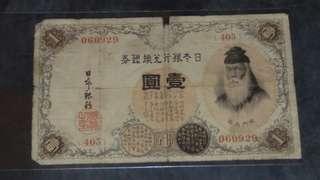 1916年日本武內大臣改造1円券(大正期) 一圓