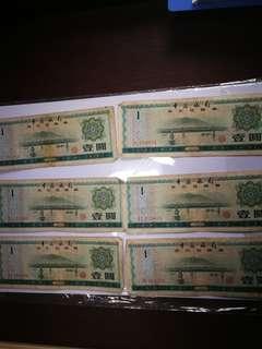 中國銀行 1979年 外匯兌換券 壹圓