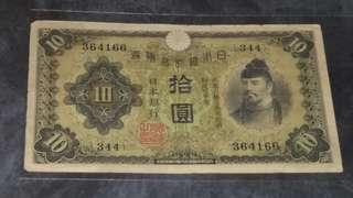 1930年和氣清麻呂日本十圓券丙10円券