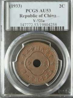 China republic copper 2 cash 1933, coin graded by PCGS @ AU 53 nice toned