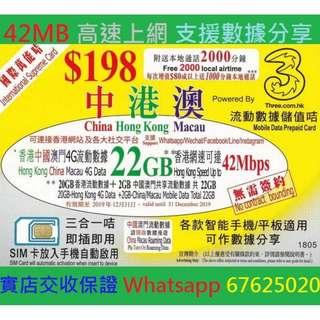 和記 3HK 國際萬能咭 儲值卡 4G 上網卡 42mb高速 香港+中國+澳門 22GB + 2000分鐘 可MTR 門市交收 (用到2019年12月31日) (可分享共用) 國際萬能咭 club sim air sim