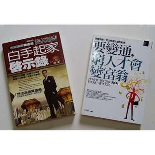 Poor To Rich Books (2 Books)