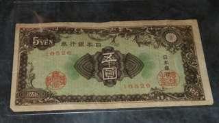 1946年日本彩文5元券A5円券