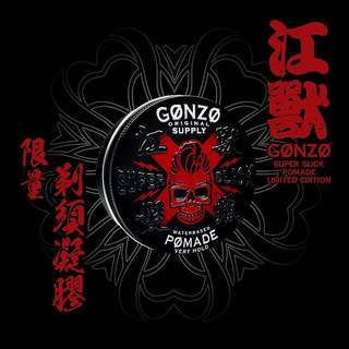 GONZO POMADE(Limited)