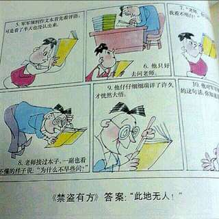 Chinese Comics Riddles 笑话里的秘密 (4)