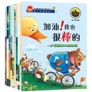 Bedtime story (Chinese)