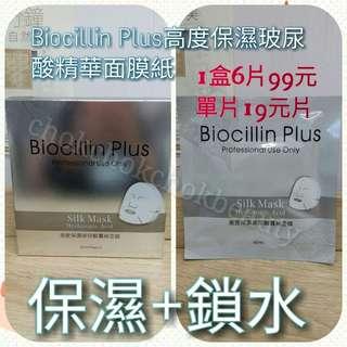 Biocillin Plus +  Double Rich Formula  蠶絲面膜系列  高效保濕玻尿酸蠶絲面膜  Hyaluronic Acid Silk Mask  盒裝:每盒 6片  可散買,混款