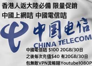 中國上網咭 中國電信咭短期促銷 包VPN翻牆 中國聯通以外的選擇