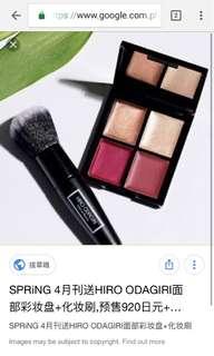 New!! Hiro Odagiri Lip and highlighter