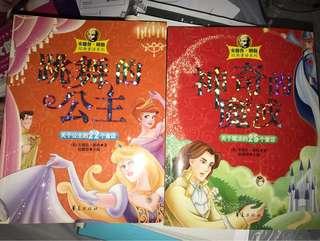 兒童故事書 公主系列 學普通話拼音