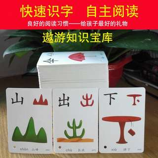 Pictographic Chinese Word Recognition  288 Flash Card (Level 3) And Reading Book 有图认字和阅读书