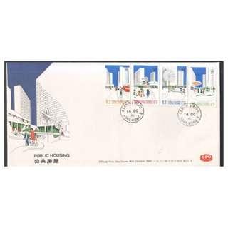 香港 1981年 公共房屋郵票首日封 (白建時道單圈戳)