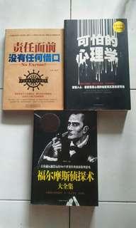 Books (chinese)