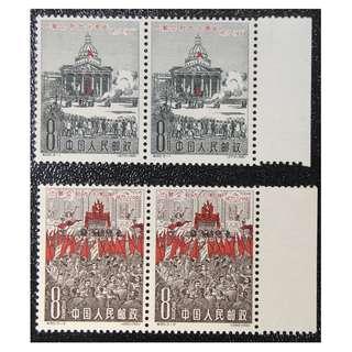 中國 1961年 (紀85)巴黎公社九十周年新票橫雙連無背貼帶紙邊