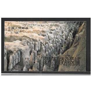 中國 1983年 (T88) 秦始皇兵馬俑小本票(已蓋銷)