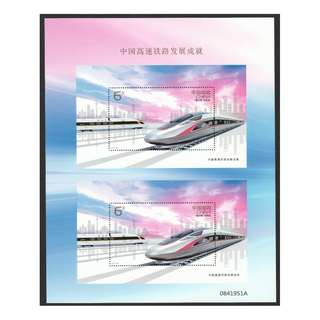 P.R. OF CHINA 2017-29 CHINESE HIGH SPEED RAIL TRAIN ACHIEVEMENT DOUBLE UNCUT SOUVENIR SHEET IN MINT MNH UNUSED CONDITION