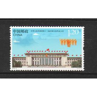 P.R. OF CHINA 2018-5 13TH NATIONAL PEOPLE CONGRESS COMP. SET OF 1 STAMP IN MINT MNH UNUSED CONDITION