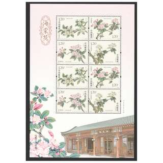 P.R. OF CHINA 2018-6 CHINESE FLOWERING CRABAPPLE BEGONIA FLOWERS MINI PANE OF 8 STAMPS IN MINT MNH UNUSED CONDITION
