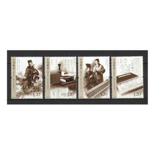 P.R. OF CHINA 2018-13 ANCIENT CHINESE SCIENTISTS & THEIR WORKS SERIES I COMP. SET OF 4 STAMPS IN MINT MNH UNUSED CONDITION