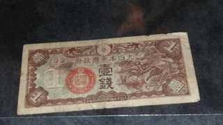 1939年日本一錢軍票 支那事変 丁1銭券