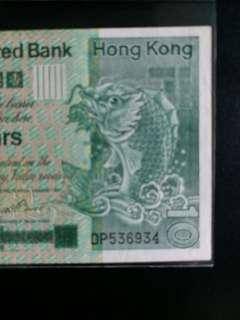 香港纸幣 1981年10元 長掍DP536934(流通品相)
