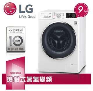 $23800 #LG WD-S90TCW 白色(9公斤)洗脫烘 #滾筒 #洗衣機