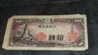 1944年日本十錢 八紘一宇 い10銭券