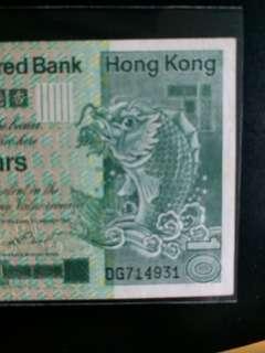 香港纸幣 1981年10元 長掍DG714931(流通品相)