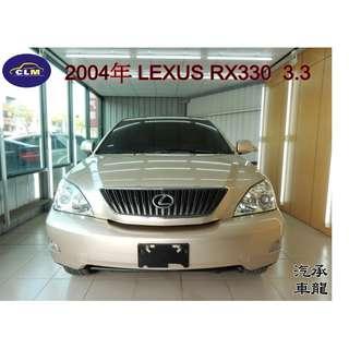 2004年 凌志 RX330 3.3 棕