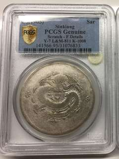 China 1905 Sinkiang Dragon 1 Tael coin